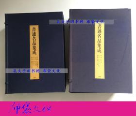 【布袋文化】書跡名品集成 兩函十卷14冊 同朋舍1981年初版