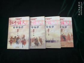 二十諸天(1-4)