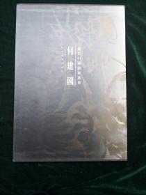 何建國-當代中國畫家叢書