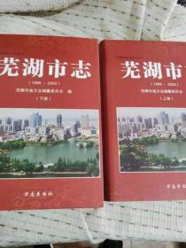 蕪湖市志(1986--2002)(上下冊)
