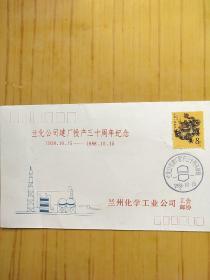 蘭化公司建廠投產三十周年紀念封.貼1988年龍郵票1枚