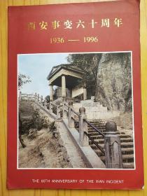 西安事變六十周年 1936-1996 郵折