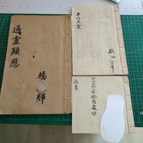 手抄符咒《通靈顯應》等3本合售