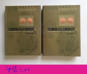中國銅元分類研究 上下 中國錢幣叢書 中華書局2006年初版精裝