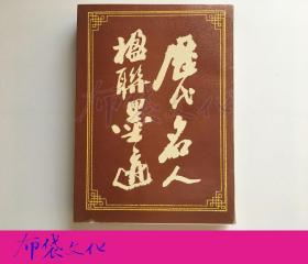 歷代名人楹聯墨跡 上海人民美術出版社1996年再版