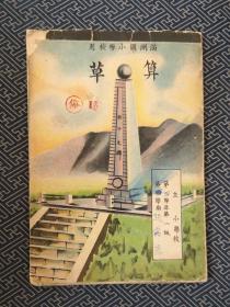 滿洲國小學校用 算草本