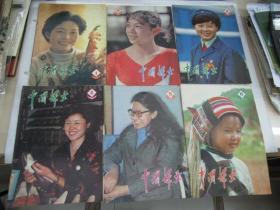 中國婦女1983.1-11(合售)