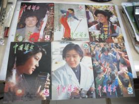 中國婦女1982.1,7,12(每期單售)