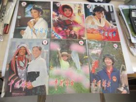 中國婦女1981.1-12全