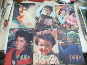 中國婦女19801-3,5,7,8,10-12(每期單售)