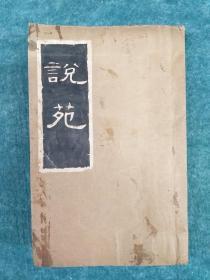 说苑 线装 (合订本四册20卷 民国时期出版)