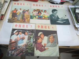中國婦女1966.2-14(每期單售)