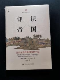 知識帝國:清代在華的英國博物學家/海外中國研究文庫(精裝全新未開封)