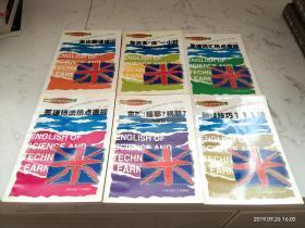 科技英語學習叢書—6冊全