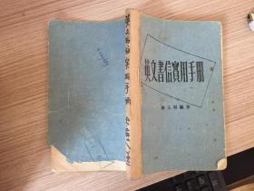 英文書信實用手冊