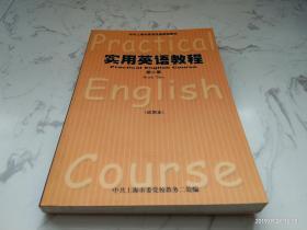 實用英語教程 第二冊 (試用本)
