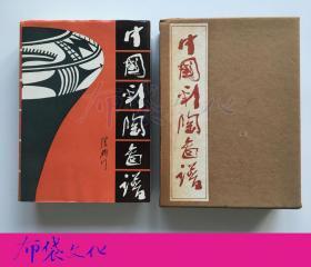 中國彩陶圖譜 文物出版社 1990年初版函套裝
