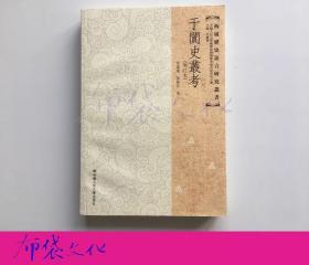 于闐史叢考 增訂本 中國人民大學出版社2008年增訂初版
