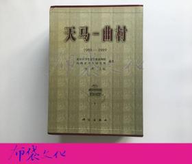 天馬 曲村 1980-1989 全四冊 科學出版社2000年初版函套裝僅印1250冊