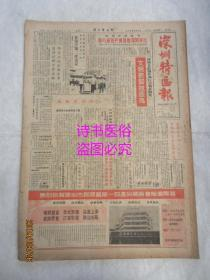 老報紙:深圳特區報 1986年5月31日 第988期(1-4版)——深圳北站強化執行合格證制度 文明裝卸效益高、在特區的土地上茁壯成長:我市少年兒童生活剪影