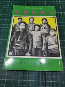 中國幫會史〔揭開三百多年來洪門青幫的秘密〕【現代出版公司61年版】