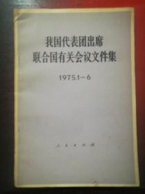 我國代表團出席聯合國有關會議文件集1975.1-6