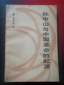 孫中山與中國革命的 起源,