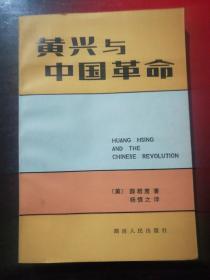 黃興與中國革命