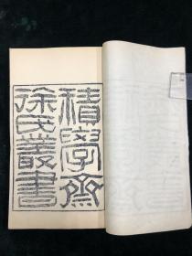 積學齋叢書 全二十冊 清板