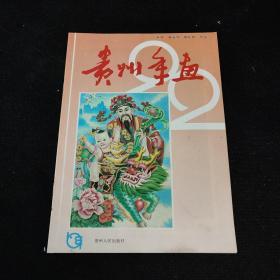 貴州年畫 1992