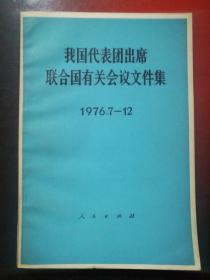 我國代表團出席聯合國有關會議文件集1976.7-12