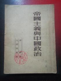 帝國主義與中國政治