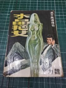 浪子高達傳奇第三集:水晶艷女