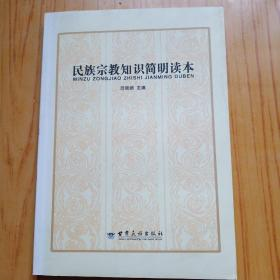 民族宗教知識簡明讀本