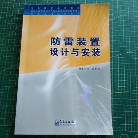 雷電防護系列教材:防雷裝置設計與安裝