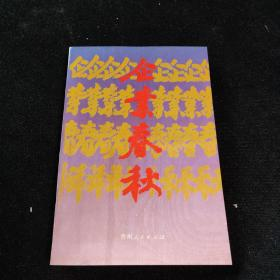 企業春秋 貴州省工商業巡禮(8)  介紹貴州安酒一、二、三、四分廠的生產情況等