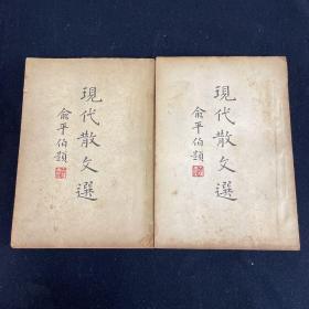 現代散文選 (上下)