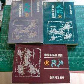 《史記》故事精選連環畫:中國歷史名著  2 3 4(三冊合售)