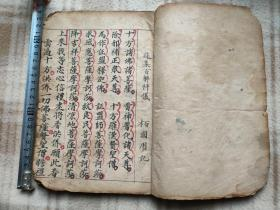 A13478,錄集百解科儀、清早期佛咒手抄本