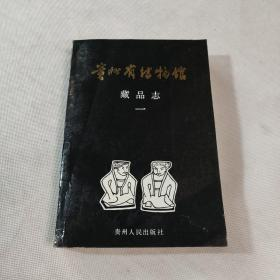 貴州省博物館藏品志 一