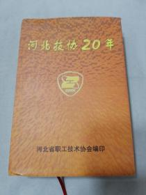 河北技協20年.