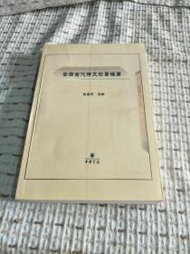 云南古代詩文論著輯要