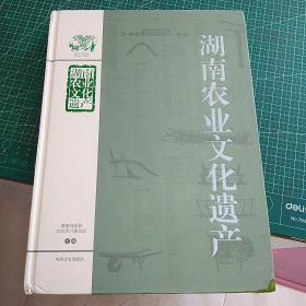 湖南農業文化遺產