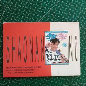 少男少女十年慶典 明信片(10枚合售)