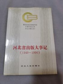 河北省出版大事記 (1949-1990)