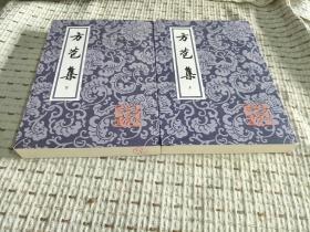 方苞集(全二冊) 32開平裝