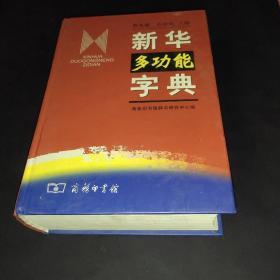 新華多功能字典