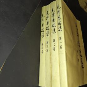 毛澤東選集(1-4)