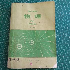 高級中學課本 物理第二冊(甲種本) 已使用