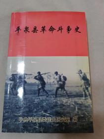 平泉縣革命斗爭史
